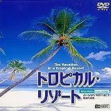 トロピカル・リゾート 青い海と白い砂浜で過ごす贅沢な時間 [DVD]