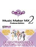 はじめてのMusic Maker MX2