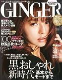 GINGER (ジンジャー) 2012年 11月号 [雑誌]