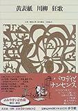 新編日本古典文学全集 (79) 黄表紙・川柳・狂歌
