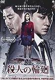 殺人の輪廻[DVD]