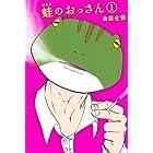 蛙のおっさん(1) (講談社コミックス)