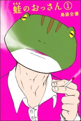 蛙のおっさん(1) (少年マガジンコミックス)