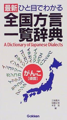 最新ひと目でわかる全国方言一覧辞典