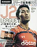 J2リーグ総集編2015 2016年 02 月号 [雑誌]: K-CARスペシャル 増刊