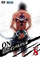 ONE PIECE ワンピース 13thシーズン インペルダウン編 piece.8 [DVD]