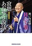 日にち薬: 寂聴あおぞら説法 みちのく天台寺 (光文社文庫)