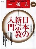 一個人別冊 日本の新宗教入門 (ベストムックシリーズ・37)