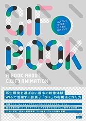 GIF BOOK -コンテンツ制作者のためのGIFガイド