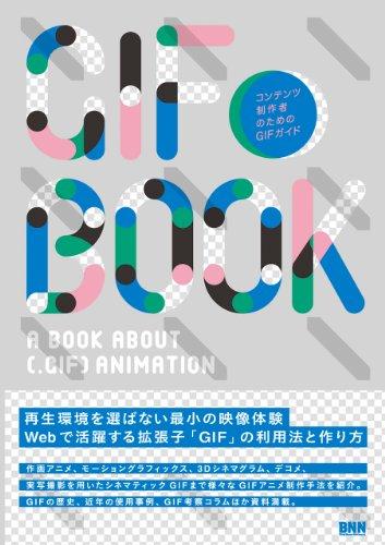 GIF BOOK -����ƥ������ԤΤ����GIF������