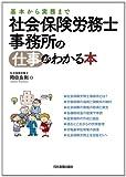 基本から実務まで 社会保険労務士事務所の仕事がわかる本