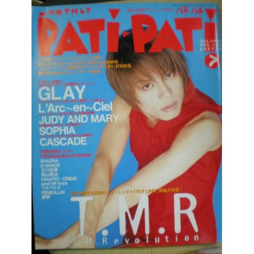 ■PATi ・PATi パチ・パチ JUL。1998 VOL.163■T.M.Revolution GLAY L\\\'Arc~en~Ciel■をAmazonでチェック!