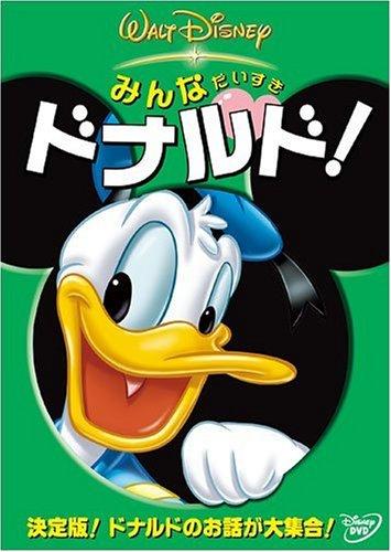 みんなだいすき ドナルド! [DVD]