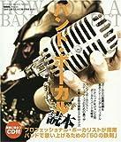 [脱初心者のための集中特訓] バンド・ボーカル読本(CD付) (シンコー・ミュージックMOOK)
