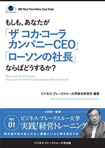 BBTリアルタイム・オンライン・ケーススタディ Vol.1(もしも、あなたが「ザ コカ・コーラカンパニーCEO」「ローソンの社長」ならばどうするか?) (ビジネス・ブレークスルー大学出版(NextPublishing))