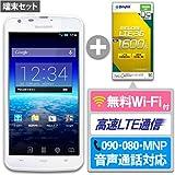【Amazon.co.jp限定】ビッグローブ BIGLOBE LTE・3G [AQUOS PHONE SH90B+音声通話・SMS機能つきSIMカードセット 月額2,980円~]申込パッケージ