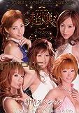 超嬢≪ニューハーフ≫射精スペシャル 【GUN-414】 [DVD]