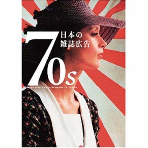 70s 日本の雑誌広告