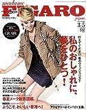 madame FIGARO japon (フィガロ ジャポン) 2009年 3/5号 [雑誌]