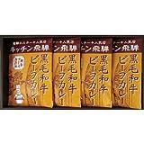 キッチン飛騨 黒毛和牛カレー(レトルト・ビーフカレー)