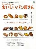 行きつけにしたいおいしいパン屋 (エイムック 2020)