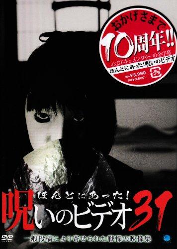 ほんとにあった!呪いのビデオ 31 [DVD]