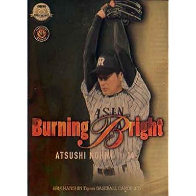 BBM2015 阪神タイガース Burning Bright No.BB1 能見篤史