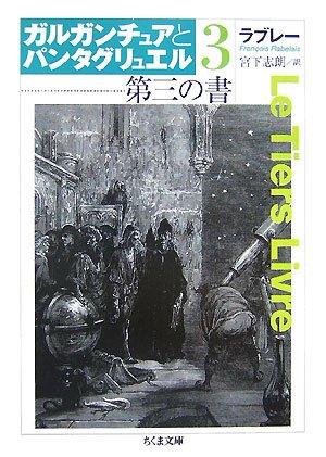 第三の書―ガルガンチュアとパンタグリュエル〈3〉