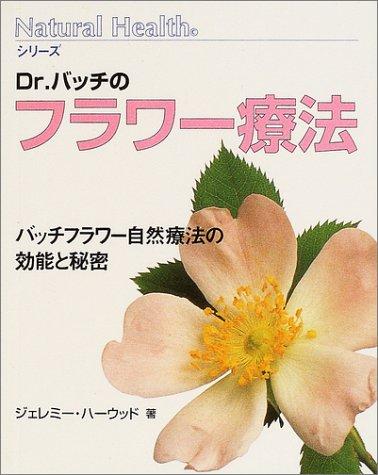 Dr.バッチのフラワー療法―バッチフラワー自然療法の効能と秘密