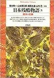 日本残酷物語〈3〉―鎖国の悲劇 (平凡社ライブラリー)