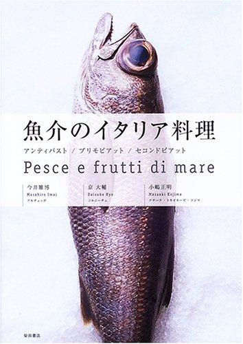 魚介のイタリア料理―アンティパスト/プリモピアット/セコンドピアット