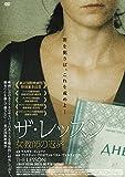 ザ・レッスン [DVD]