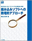 組み込みソフトへの数理的アプローチ: 形式手法によるソフトウェアの仕様記述と検証 (COMPUTER TECHNOLOGYシリーズ)