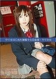 ウリをはじめた制服少女 23