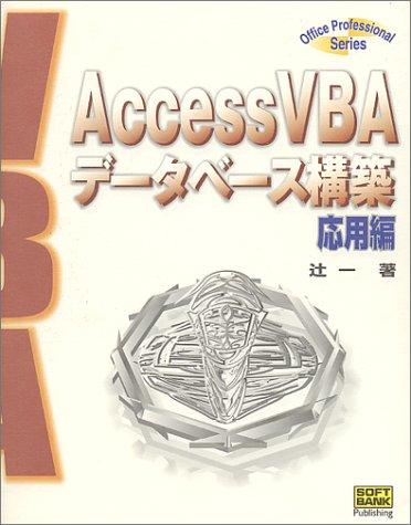 Access VBAデータベース構築