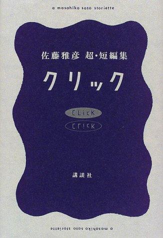 クリック~佐藤雅彦超短編集