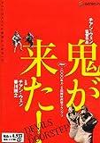 鬼が来た! [DVD]