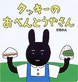クッキーのおべんとうやさん (こんにちは!えほん)