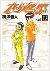 カウンタック 第12巻
