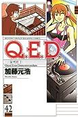 Q.E.D.証明終了(42) (講談社コミックス月刊マガジン)