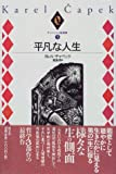 チャペック小説選集 (3) 平凡な人生