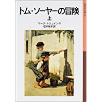 トム・ソーヤーの冒険(上)