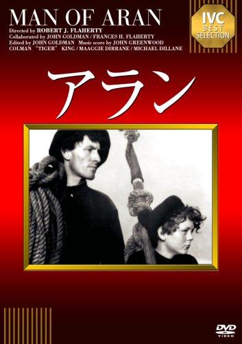 アラン [DVD]
