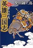 英雄三国志 6 夢の終焉 (集英社文庫)