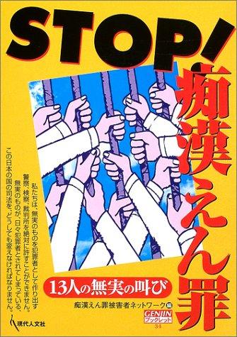 STOP!痴漢えん罪―13人の無実の叫び (GENJINブックレット (34))