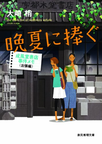 晩夏に捧ぐ: 2 (成風堂書店事件メモ)