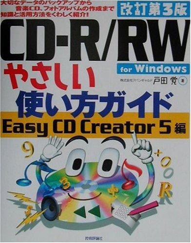 CD‐R/RWやさしい使い方ガイド