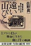 遠い「山びこ」―無着成恭と教え子たちの四十年 (文春文庫)