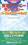 使える!東京ディズニーランド&シー パーフェクト・ルートマップ