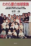 われら愛の地球家族—在イタリア宮川秀之・マリーザ夫妻と血縁を超えた子供たちとの開かれた家族